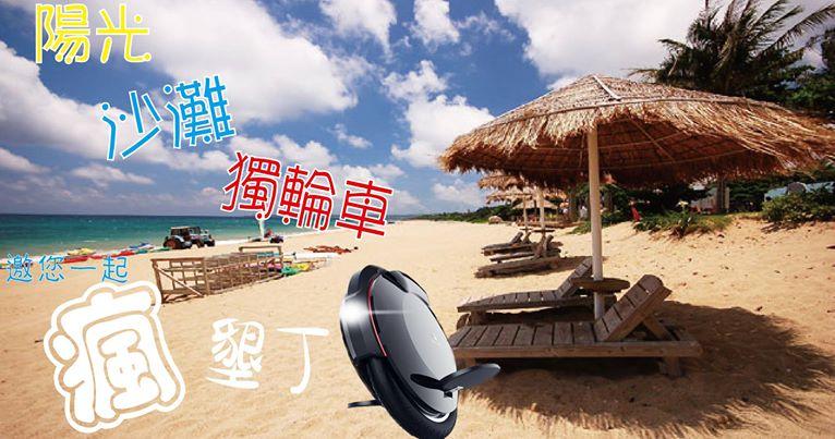 6/30~7/2新竹店墾丁活動喔!!